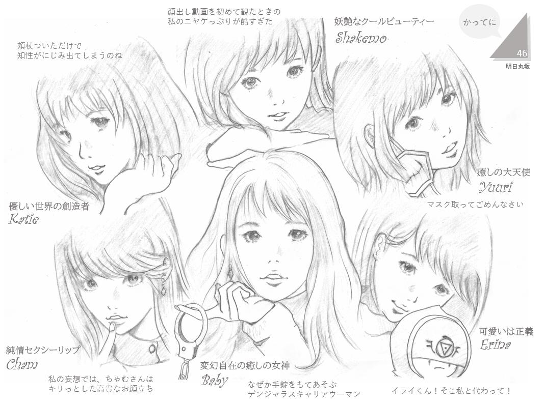 asumaruzaka46