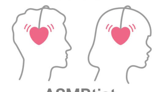 ASMR系YouTubeチャンネル【にとちゃんねる】の情報&オススメ動画まとめ
